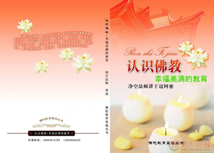 认识佛教封面2(2015、10).jpg