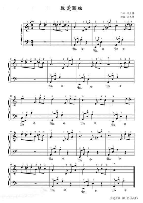致爱丽丝钢琴谱 双手_曲谱分享