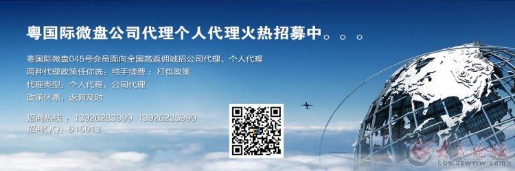 微盘平台宣传海报
