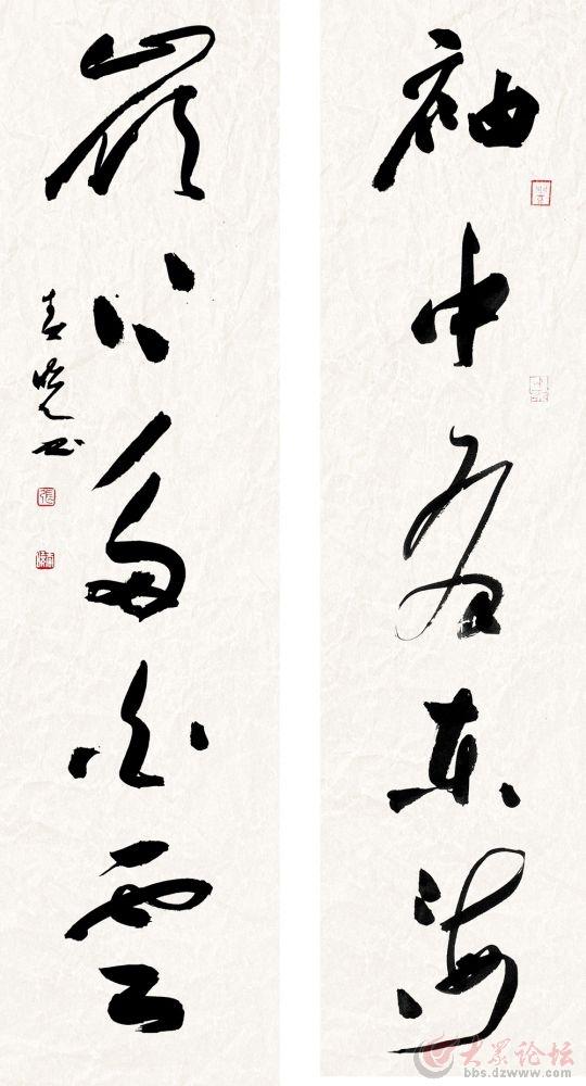 张春晓书法作品赏析图片