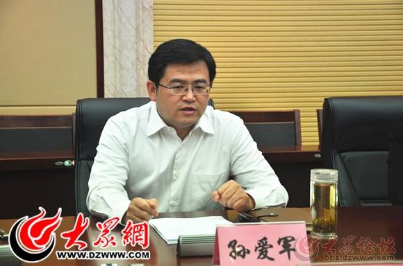 1 菏泽市委书记孙爱军与网友代表座谈交流.jpg