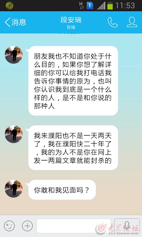 段安瑞所发信息.png