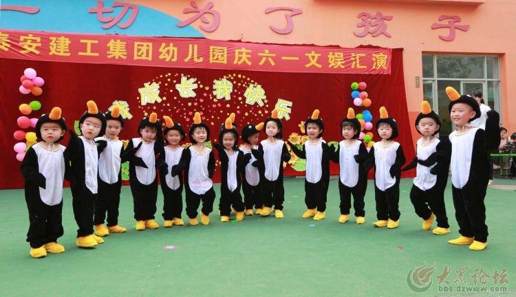 """庆""""六一儿童节 泰安建工集团幼儿园汇演"""