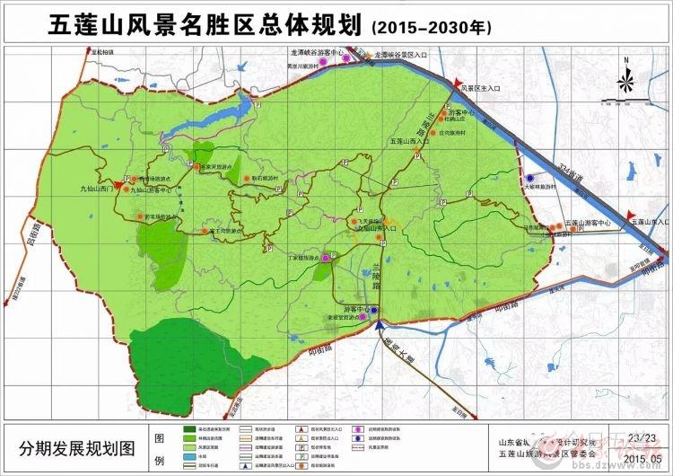 最新五莲山风景名胜区总体规划出炉,五莲山九仙山之外