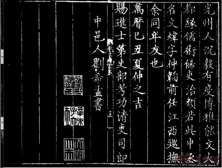 刘希孟序5.jpg