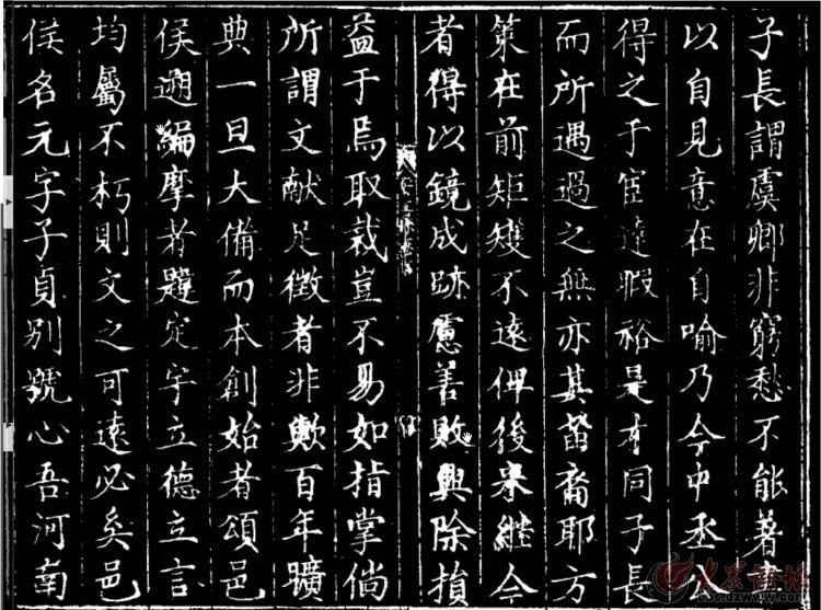 刘希孟序4.jpg