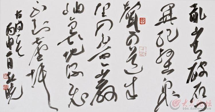 张春晓书法作品赏析