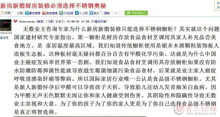品牌橱柜甲醛化学污染致命缺陷.JPG
