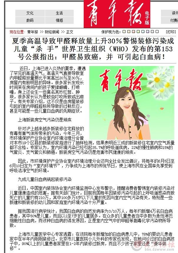 品牌橱柜实木橱柜含有甲醛黑幕曝光.JPG