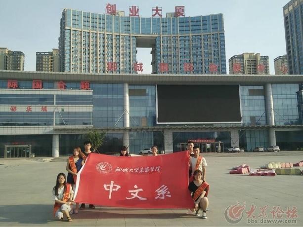聊城大学东昌学院中文系赴聊城市创业大厦开展社会实践活动