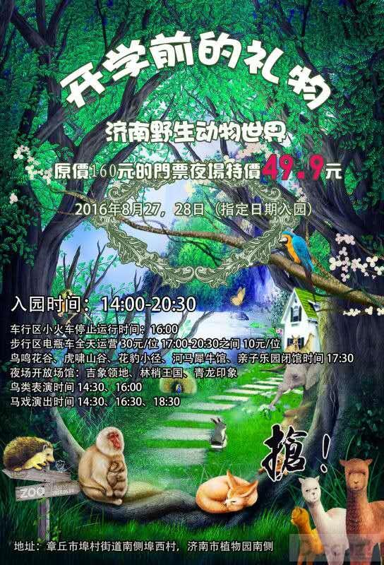 济南章丘野生动物园特惠大门票济南好玩的地方景点门票.