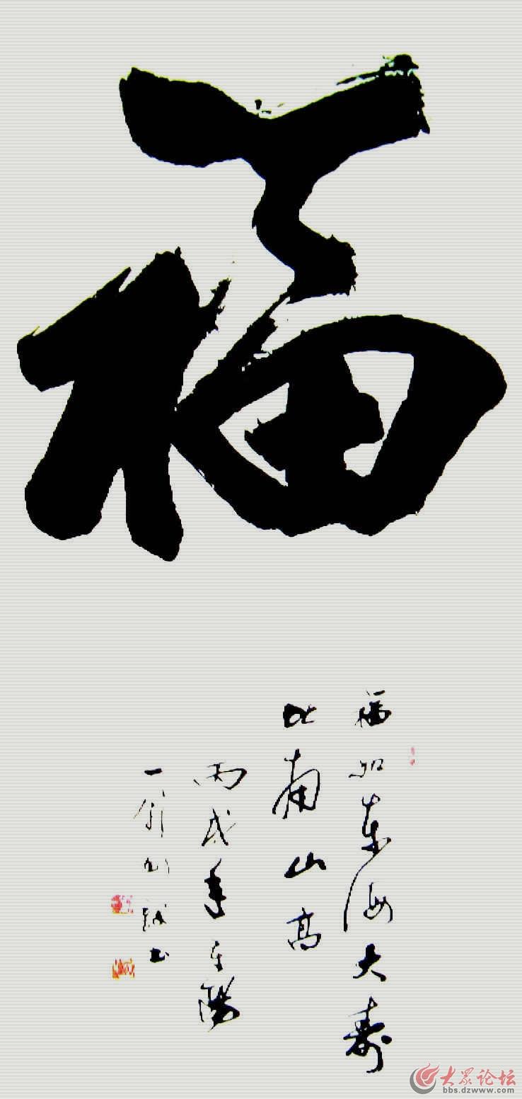 2《福》,款识:福如东海大,寿比南山高.丙戌年重阳,一翁刘毅书.