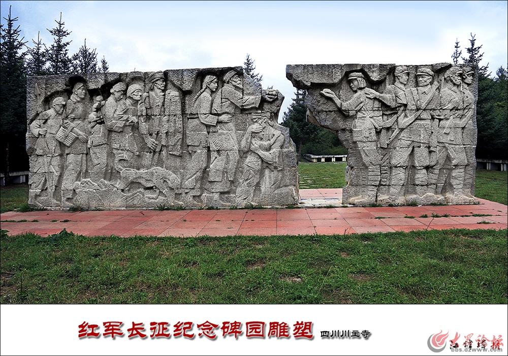 红军长征纪念碑园雕塑(四川川主寺)组图