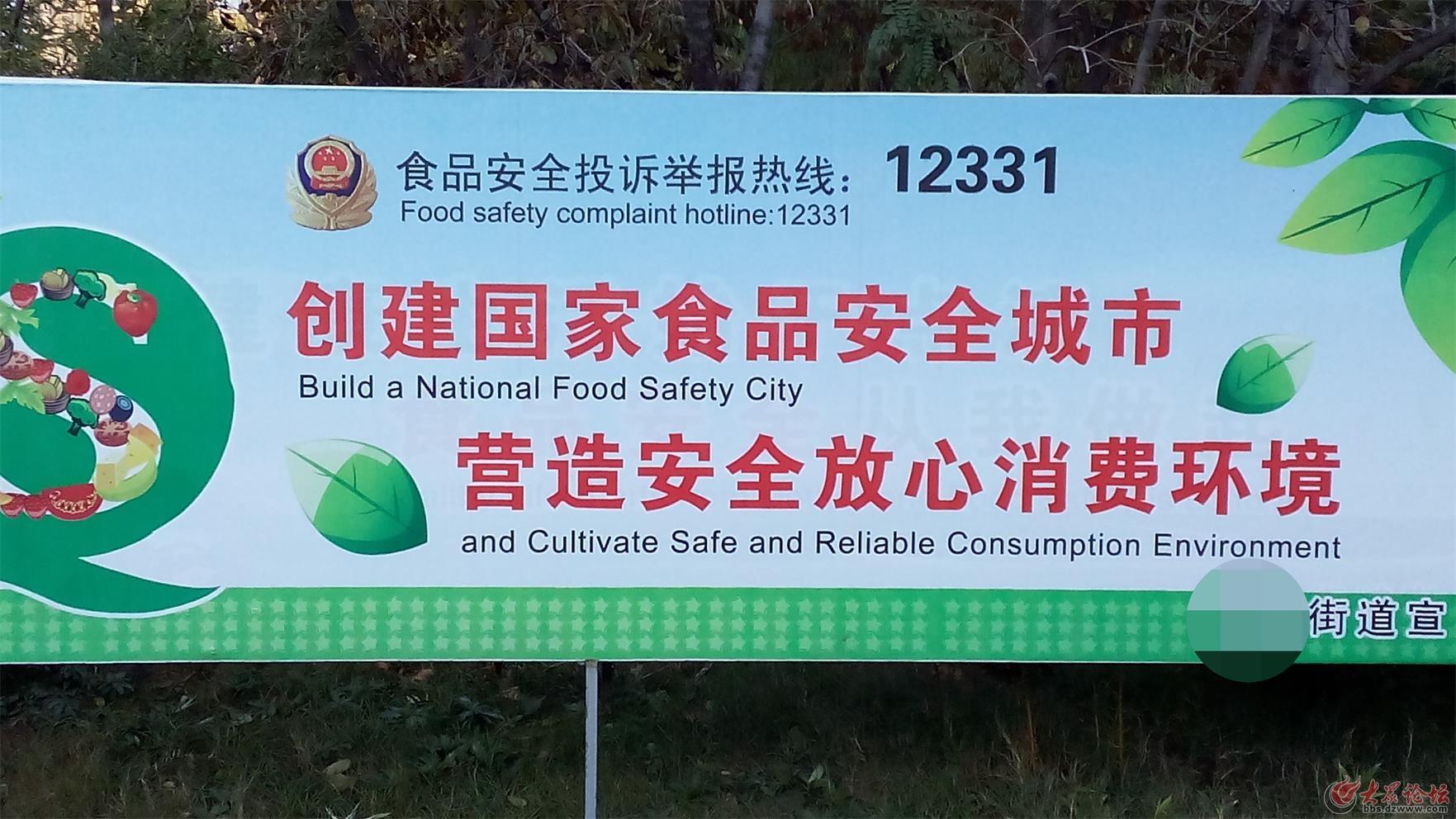 高中食品安全黑板报地址几有个塘沽-高中课题长山高中荣县高中图片