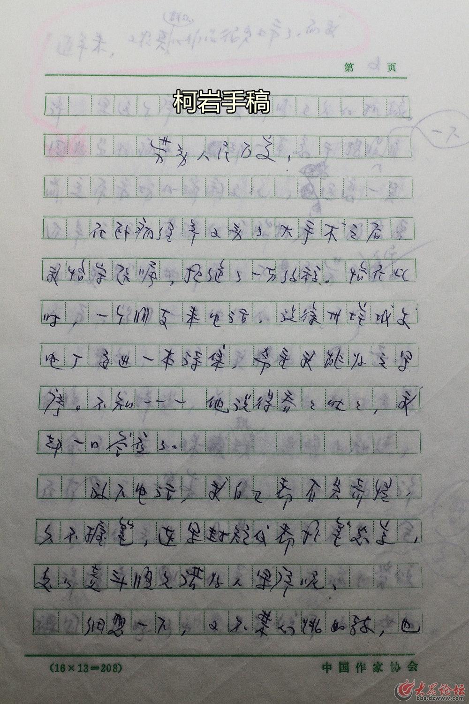 2016-11-27贺敬之柯岩文学馆 (32).jpg