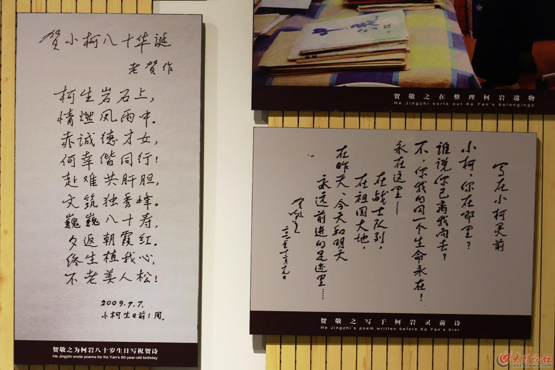 2016-11-27贺敬之柯岩文学馆 (112).jpg