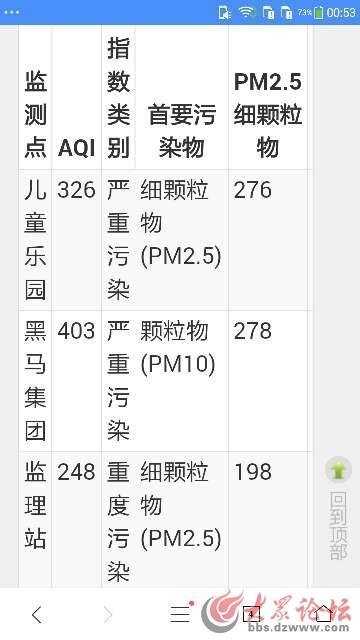 Screenshot_2017-03-05-00-53-08.png