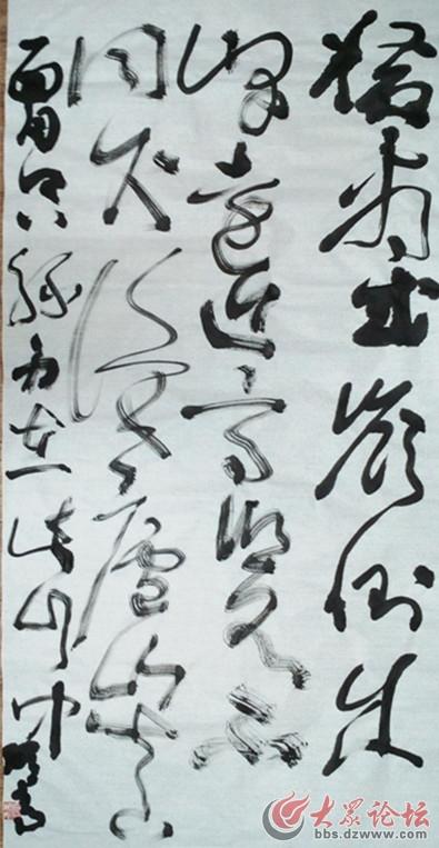 草书 题西林壁