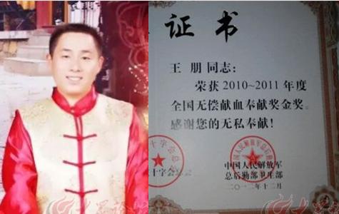 单县帮帮团网友王朋:献血小爱心,玩出大成绩